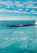 Дара Ардэ -Мечты о свободе