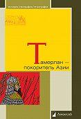 Михаил Герасимов -Тамерлан – покоритель Азии