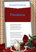 Николай Игнатков -Романсы
