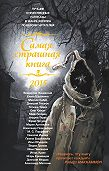 Галина Евдокимова -Самая страшная книга 2015 (сборник)