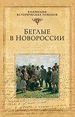 Григорий Данилевский -Беглые в Новороссии (сборник)