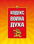 Светлана Васильевна Баранова - Кодекс Воина Духа