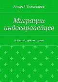Андрей Тихомиров -Миграции индоевропейцев. Албанцы, армяне, греки