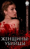 Олег Мазурин -Женщины-убийцы