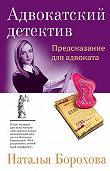 Наталья Борохова - Предсказание для адвоката