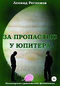 Леонид Регионов -За пропастью у Юпитера