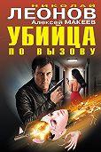 Алексей Макеев -Убийца по вызову