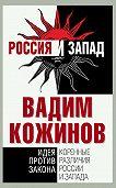 Вадим Кожинов - Коренные различия России и Запада. Идея против закона