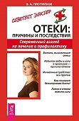 Виктор Плотников -Отеки: причины и последствия. Современный взгляд на лечение и профилактику