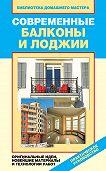 Елена Доброва -Современные балконы и лоджии. Оригинальные идеи, новейшие материалы и технологии работ