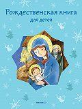 Татьяна Стрыгина -Рождественская книга для детей (сборник)