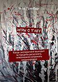 Яков Гринберг - Игры стабу