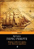 Артуро Перес-Реверте -Карта небесной сферы, или Тайный меридиан