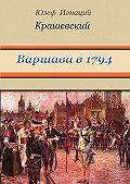 Юзеф Крашевский -Варшава в 1794 году (сборник)