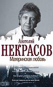 Анатолий Некрасов -Материнская любовь