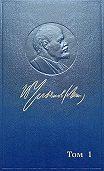 Владимир Ильич Ленин -Полное собрание сочинений. Том 1. 1893–1894