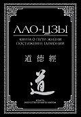 Лао-цзы -Книга о пути жизни. Постижение гармонии