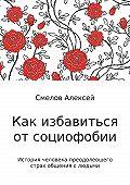 Алексей Смелов -Как избавиться от социофобии