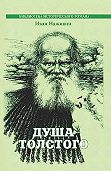 Иван Наживин -Душа Толстого