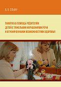 Вера Владимирович Спыну -Памятка в помощь родителям детей с тяжелыми нарушениями речи и ограниченными возможностями здоровья
