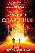 Маркус Сэйки -Земля Обетованная