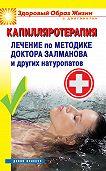 П. Н. Малитиков - Капилляротерапия. Лечение по методике доктора Залманова и других натуропатов