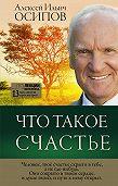 Алексей Осипов -Что такое счастье