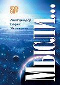 Борис Лихтциндер -Мысли…