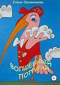 Елена Овсянникова -Волшебный попугай