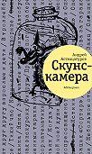 Андрей Аствацатуров - Скунскамера