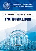 Е. Уманская -Геронтопсихология. Учебник с практикумом