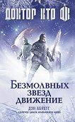 Дэн Абнетт -Доктор Кто. Безмолвных звезд движение