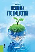 Геннадий Голубев - Основы геоэкологии