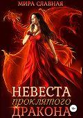 Мира Славная -Невеста проклятого дракона
