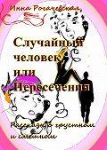 Инна Рогачевская - Случайный человек, или Пересечения