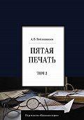 Александр Войлошников -Пятая печать. Том 2