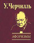 Уинстон Спенсер Черчилль - Афоризмы