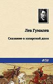 Лев Гумилев -Сказание о хазарской дани