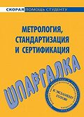 Л. А. Белова -Метрология, стандартизация и сертификация. Шпаргалка
