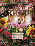 Людмила Мартьянова -Цветочный гороскоп. Растения-талисманы о вашем характере, судьбе и здоровье