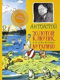 Алексей Толстой -Золотой ключик, или Приключения Буратино