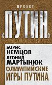Борис Немцов -Олимпийские игры Путина