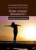 Наталья Борисова - Куда уходит нежность? Записки Насти Январевой