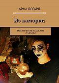 Арна Логард -Изкаморки. Мистические рассказы исказки