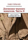 Павел Горбачев -Дневники черного копателя. Часть II. Мои 6сезонов. Эпизоды 2006—2007