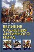 Эдвард Кризи -Великие сражения Античного мира