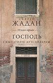 Сергій Жадан -Господь симпатизує аутсайдерам (збірник)