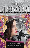 Анна Яковлева -Птичка над моим окошком