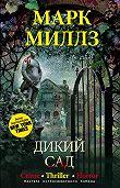 Марк Миллз -Дикий сад