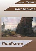 Олег Борисов - Прибытие